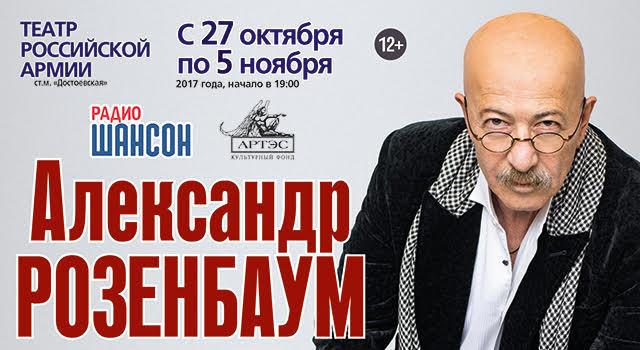 Сольные концерты А. Розенбаума
