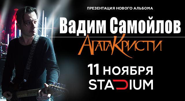 Вадим Самойлов (экс-Агата Кристи). «Презентация нового альбома»