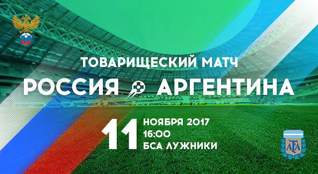 Матч Россия - Аргентина - настоящие зрелище для фанатов футбола