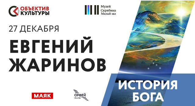 Евгений Жаринов. История Бога