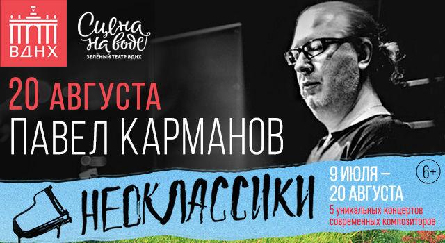 Неоклассики: Павел Карманов