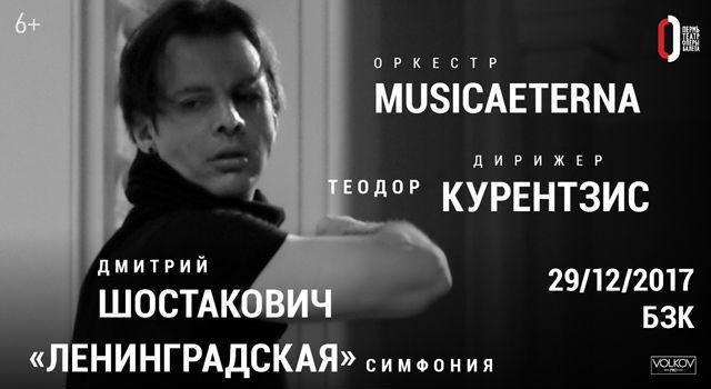 Теодор Курентзис. Д.Шостакович «Ленинградская симфония»