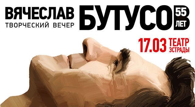 Вячеслава Бутусова. 55 лет!