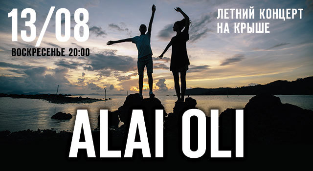 Alai Oli. Летний концерт на крыше
