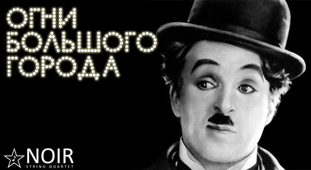 Чарли Чаплина