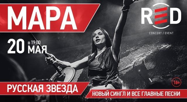 МАРА. Русская звезда