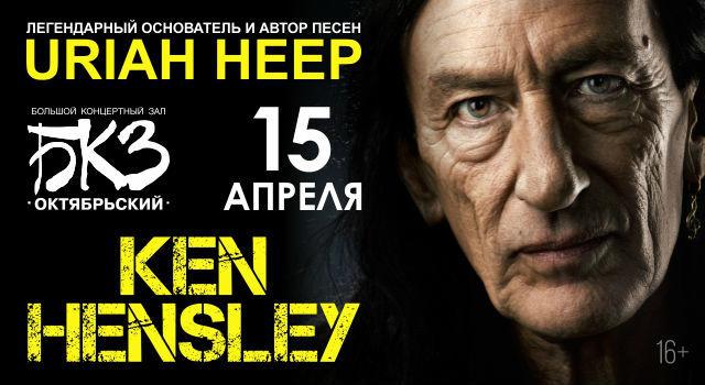 Ken Hensley «Золотые хиты URIAH HEEP» с Симфоническим оркестром «CONCORD ORCHESTRA»