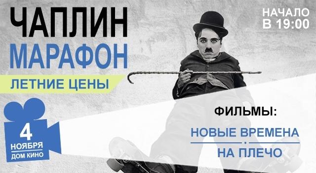 Чаплин-Марафон: фильмы с живой музыкой