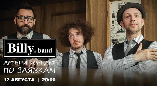 Billy's Band «Летний концерт по заявкам»
