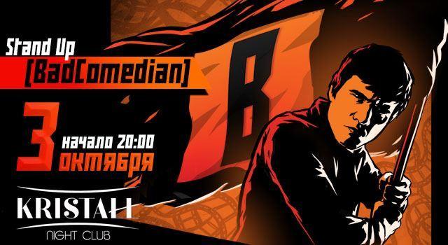 Stand-up BadComedian в Волгограде