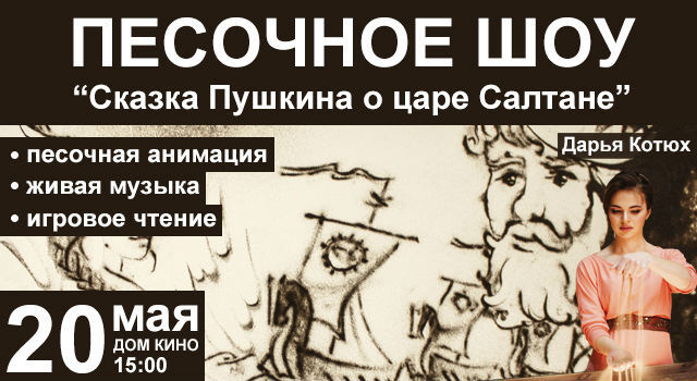 """Песочное шоу """"Сказка Пушкина о царе Салтане"""" с живой музыкой и чтецами"""
