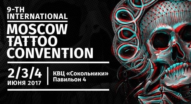 9-я Международная Московская Тату Конвенция 2017