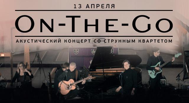 On-The-Go. Акустический концерт со струнным квартетом