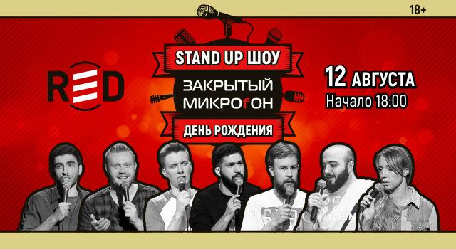Stand up show Закрытый Микроfон