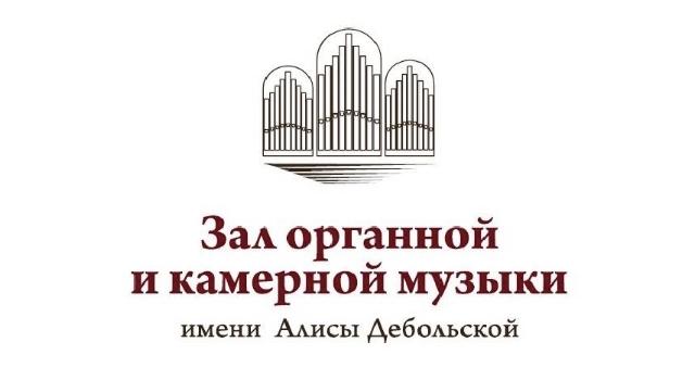 Концерт органной музыки «Музыка летним вечером»