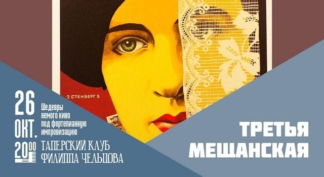 Музыкальный кинофестиваль «Шедевры немого кино» в «Аптекарском огороде»