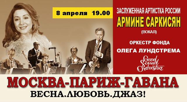 «Москва – Париж - Гавана. Весна. Любовь. Джаз!»