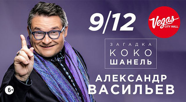 Александр Васильев. Загадка Коко Шанель