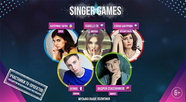 Singer Games: Музыка выше политики