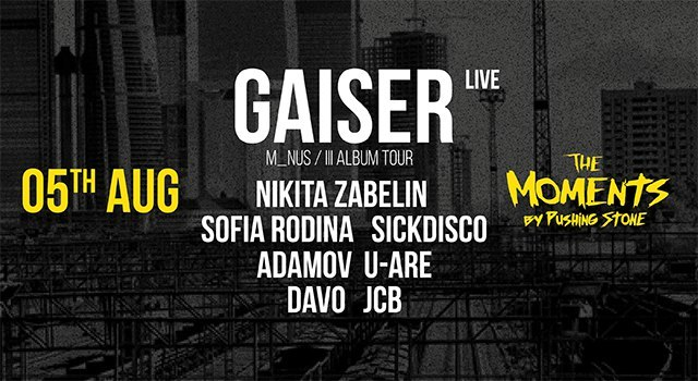 The Moments. GAISER live