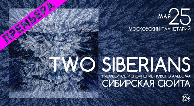 """Two Siberians """"Сибирская сюита"""" Премьера"""