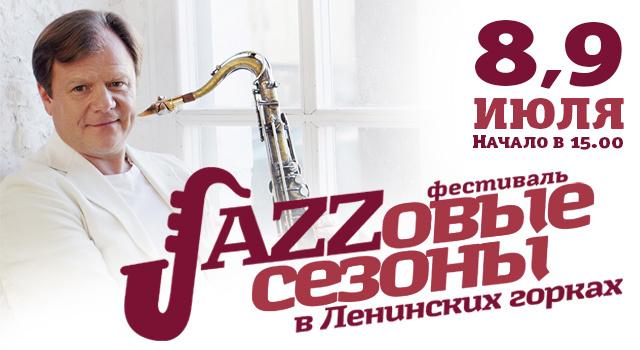 III фестиваль «Джазовые сезоны в Ленинских Горках»
