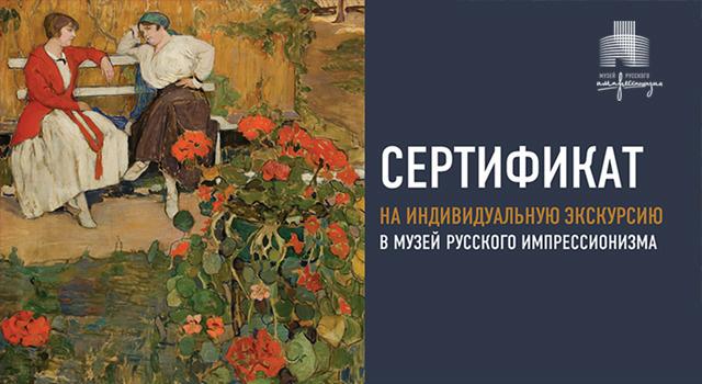 Индивидуальная экскурсия по Музею русского импрессионизма