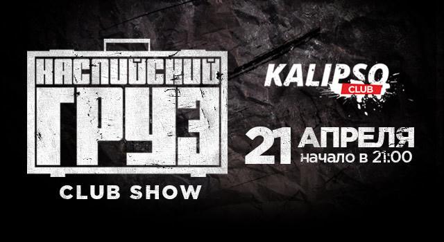 Каспийский Груз. Club show