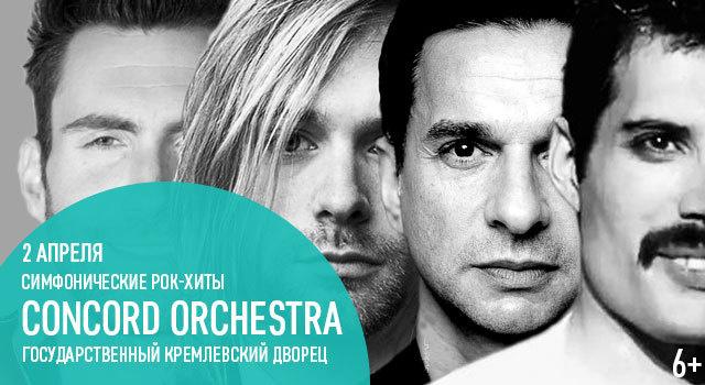 Симфонические рок-хиты в исполнении Concord Orchestra
