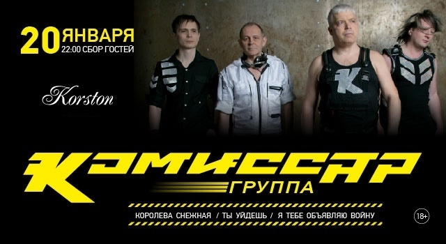 КОМИССАР в Серпухове