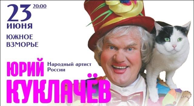 Юрий Куклачев «Коты-мореходы»
