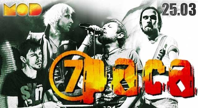 7раса — большой сольный концерт в Питере