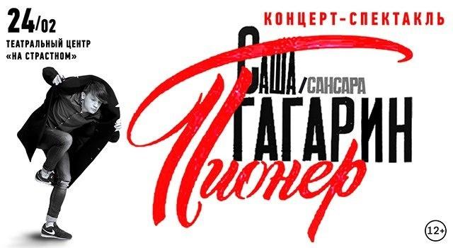 Саша Гагарин (Сансара). Концерт-спектакль «Пионер»