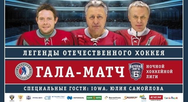 Гала-матч Фестиваля НХЛ