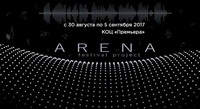 Гала-концерт «ARENAPROJECT-2017». Концерт звезд