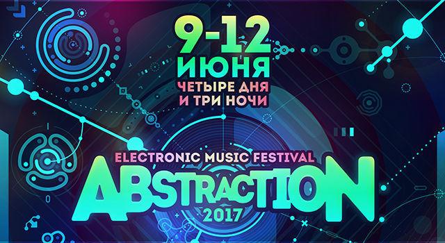 Фестиваль Abstraction
