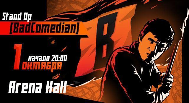 Stand-up BadComedian в Краснодаре