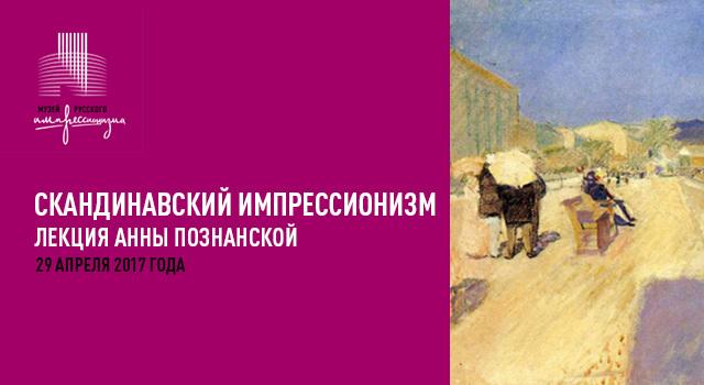Лекция «Скандинавский импрессионизм»