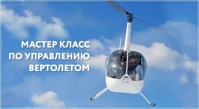 Мастер-класс по управлению вертолетом