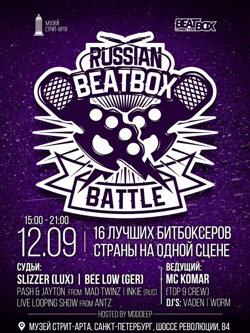 Russian Beatbox Battle